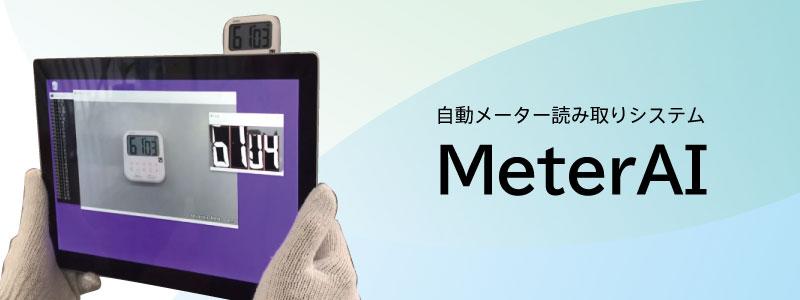 自動メーター読み取りMeterAI